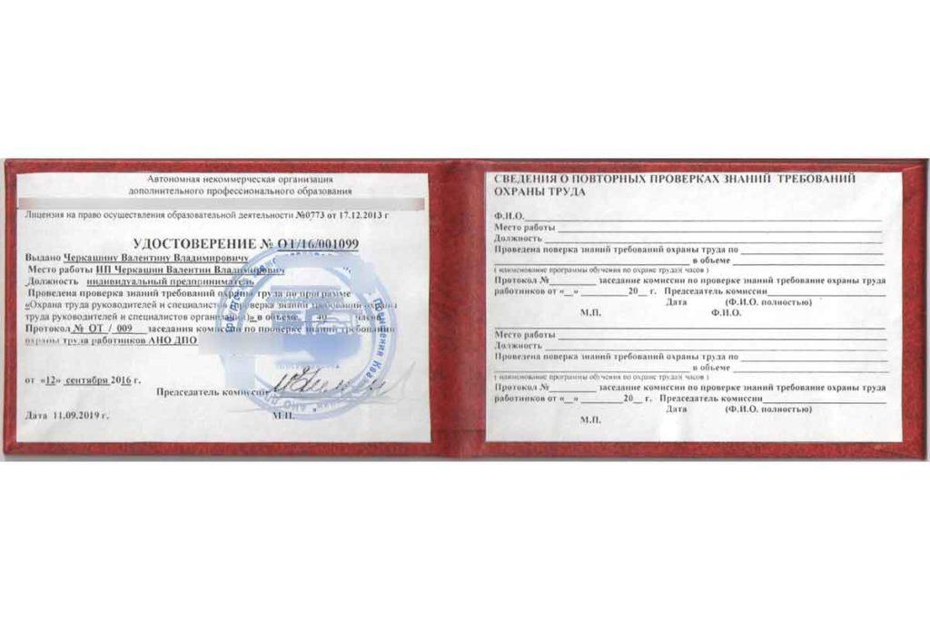 Удостоверение охрана труда